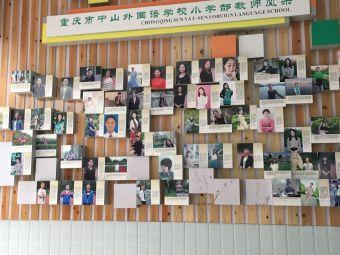 重庆市中山外国语学校