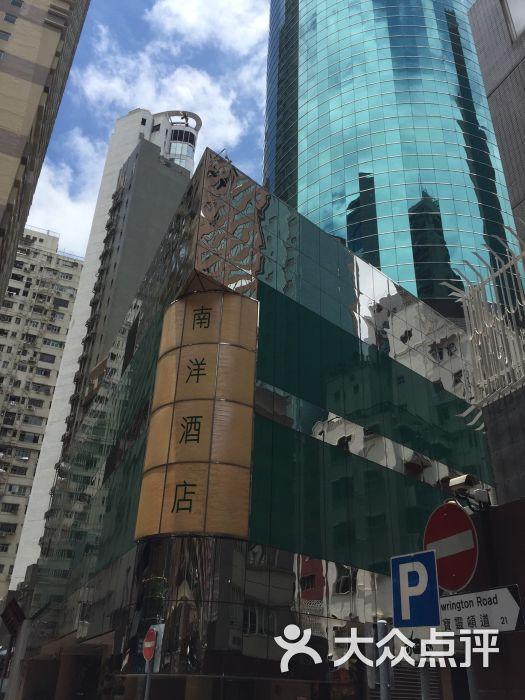 香港南洋酒店怎么样_南洋酒店怎么样,好不好的默认点评(第2页)-香港-大众