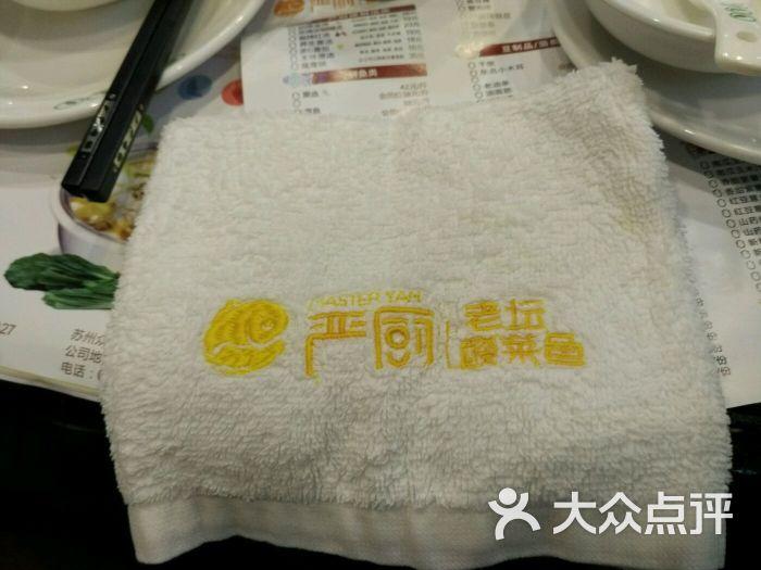 严厨老坛酸菜鱼时尚餐厅(巨龙路店)-美食-西湖风景区连云图片吃图片