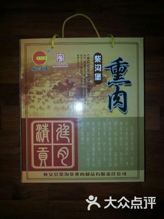 郭玺做法-柴沟堡美食图片-怀安县熏肉广式微波炉叉烧肉的熏肉图片