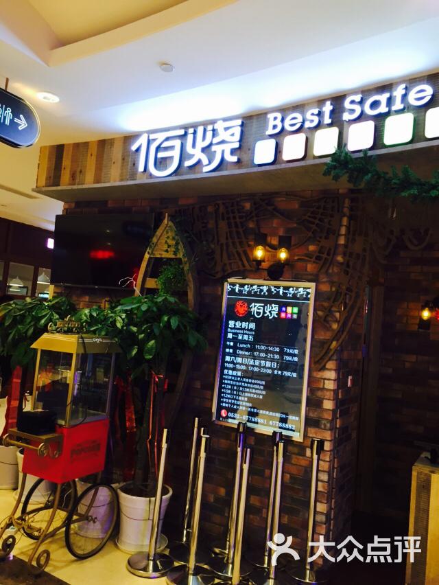 佰烧海鲜烧烤自助(利群金鼎广场店)图片 - 第4张