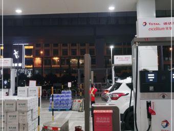 道达尔加油站(硚口路站)