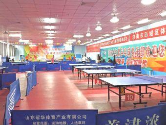 济南大红星乒乓球俱乐部