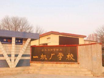 华北石油管理局一机厂学校