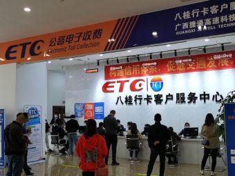 ETC八桂行卡客户服务中心