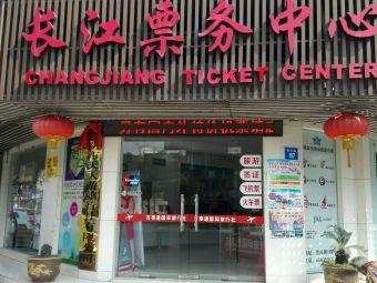 长江票务中心