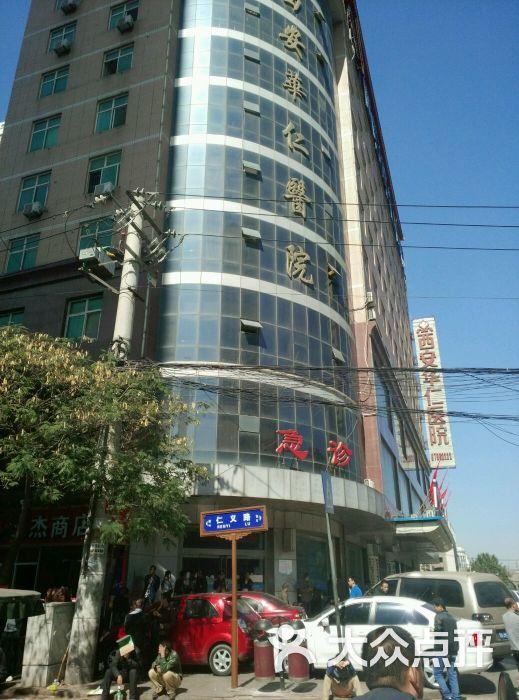 西安华仁医院图片 - 第37张