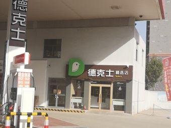 中国石化聊城市区第18加油站