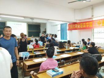 广东南大职业培训学院(深圳分校)