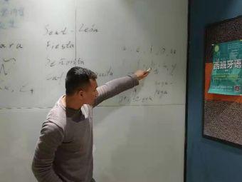 Sab西班牙语教室