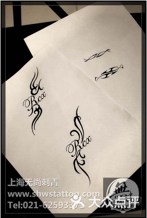 无尚刺青纹身工作室 手稿 字母图腾纹身图案设计 无尚刺青图片图片