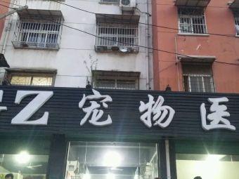 GZ宠物医院