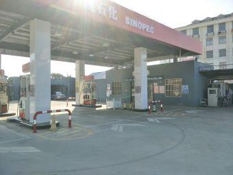 中国石化浦光加油站