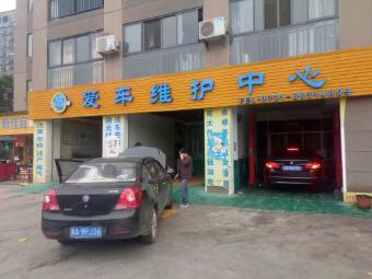 爱车维护中心(金洲大道店)