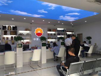 中油吉林长春销售客户服务中心