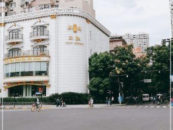 王朝大酒店徐匯店停車場