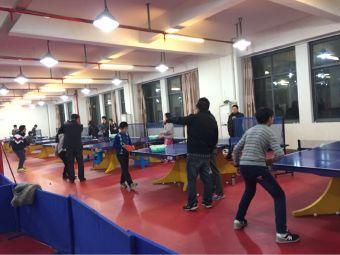 坂湖乒乓球俱乐部