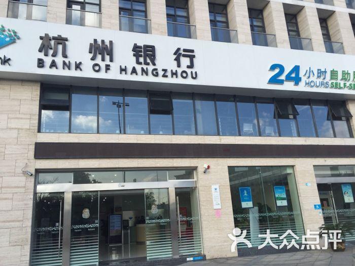杭州银行-图片-宁波生活服务