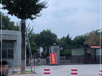 山东省蒙阴第一中学