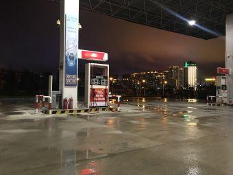 中国石化新城大街加油站