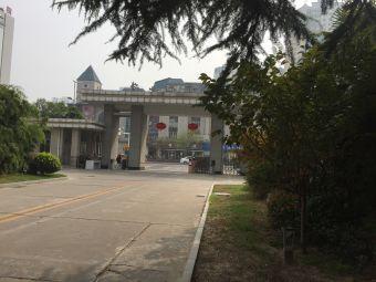 徐州医学院西校区