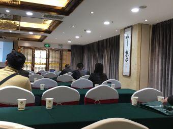 金龙大酒店-会议中心