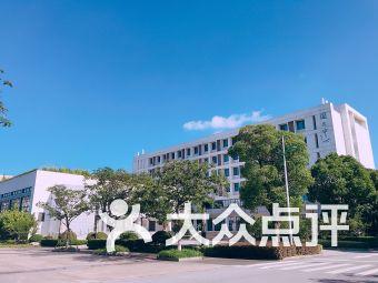 旅游与财经高等职业技术学校(国际教育院校区)