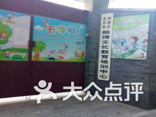 翰博文化教育培训中心
