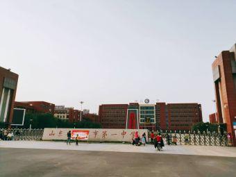 山东省安丘市第一中学