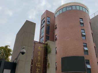 南京市瑞金路小学