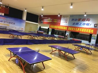 东健乒乓球俱乐部