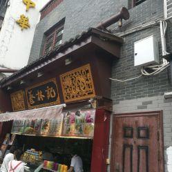 户部巷小吃一条街的图片