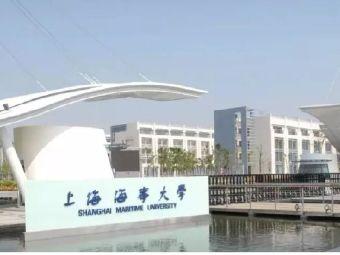 上海海事大学(临港校区)