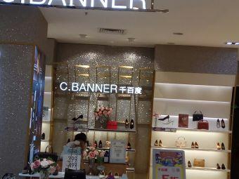 C.BANNER千百度(万达百货店)