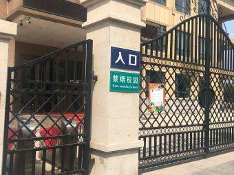 长春市政府第三幼儿园