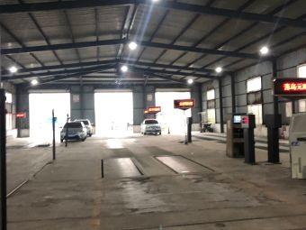元顺机动车排气检测有限公司