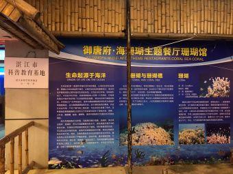 湛江市科普教育基地