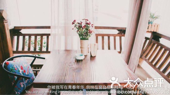 初心咖啡馆创业驿站(闽江店)图片 - 第4张