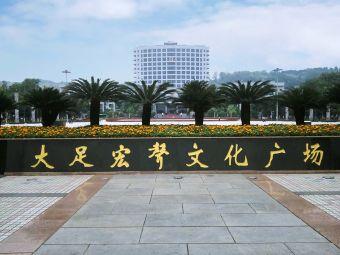大足宏声文化广场