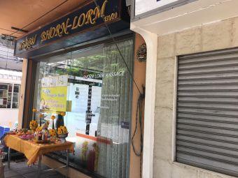 Bhorn-Lorm Massage