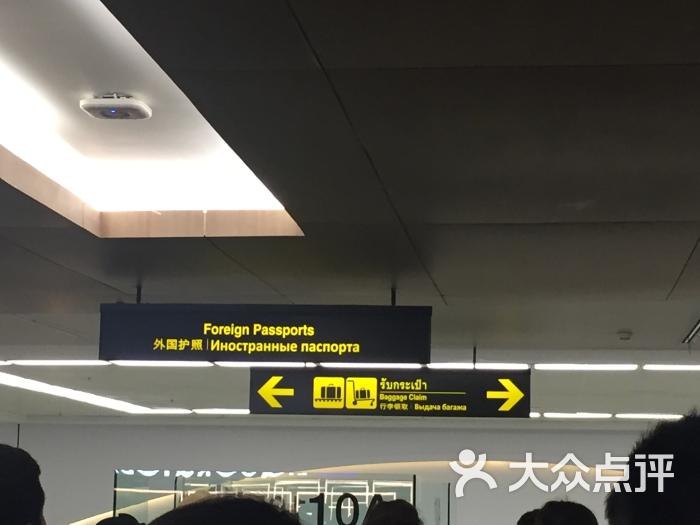 普吉岛国际机场图片 - 第4张