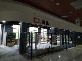CJ·搏击俱乐部(象湖悦秀街店)