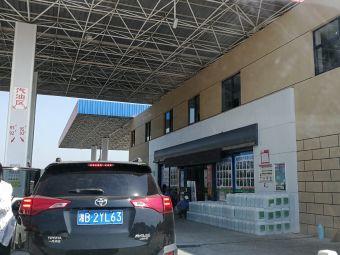中国石化横市服务区加油站