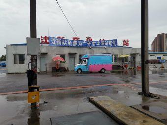 沈阳市车辆综合性能检测有限公司 沈新检车站