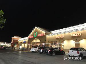 大華超級市場