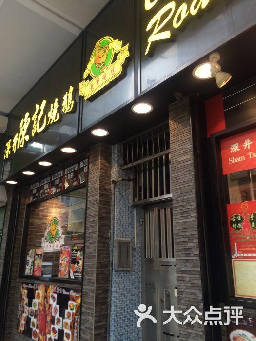 香港深井烧鹅加盟_深井陈记烧鹅粉面茶餐厅(新填地街店)图片 - 第129张