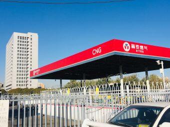 鑫泰燃气公交八家户CNG加气站