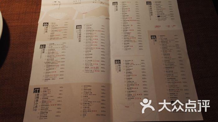 外婆家(上海松江新理想广场店)菜单图片 - 第815张