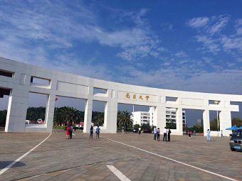 南昌大学(前湖校区)