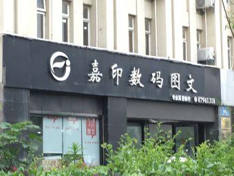 嘉印数码图文(邗江中路店)